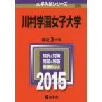 川村学園女子大学 2015年版