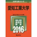 愛知工業大学 2016年版