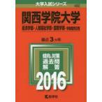 関西学院大学 経済学部・人間福祉学部 国際学部 学部個別日程 2016年版