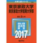 東京家政大学 東京家政大学短期大学部 2017年版