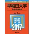 早稲田大学 政治経済学部 2017年版