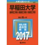 早稲田大学 基幹理工学部 創造理工学部 先進理工学部 2017年版