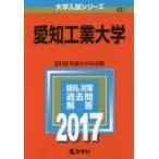 愛知工業大学 2017年版