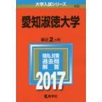 愛知淑徳大学 2017年版