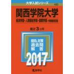 関西学院大学 経済学部・人間福祉学部 国際学部 学部個別日程 2017年版
