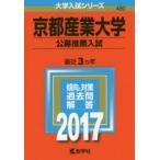 京都産業大学 公募推薦入試 2017年版