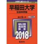 早稲田大学 社会科学部 2018年版