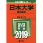 日本大学 経済学部 2019年版
