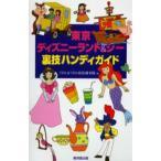 東京ディズニーランド&シー裏技ハンディガイド