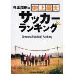 Yahoo!ぐるぐる王国 ヤフー店杉山茂樹の史上最大サッカーランキング