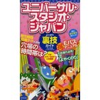 ユニバーサル・スタジオ・ジャパンよくばり裏技ガイド 2014年版
