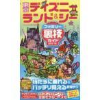 東京ディズニーランド&シーファミリー裏技ガイド 2015〜16年版