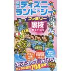 東京ディズニーランド&シーファミリー裏技ガイド 2016〜17年版