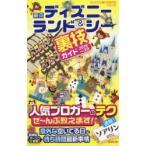 東京ディズニーランド&シー裏技ガイド 2019〜2020