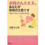 お母さん大丈夫、あなたが育児の主役です 0歳からの母と子の〈愛の育児書〉