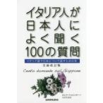 ショッピングイタリア イタリア人が日本人によく聞く100の質問 イタリア語で日本について話すための本