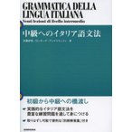 ショッピングイタリア 中級へのイタリア語文法