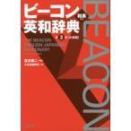 ビーコン英和辞典 小型版