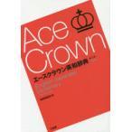 エースクラウン英和辞典 小型版