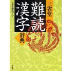 三省堂難読漢字辞典