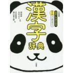 三省堂例解小学漢字辞典 パンダデザイン