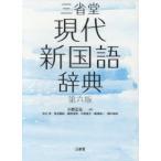 三省堂現代新国語辞典