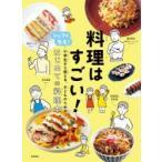 料理はすごい! シェフが先生!小学生から使える、子どものための、はじめての料理本