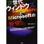 次世代ウィンドウズLonghornとMicrosoftの野望 次のOS(ロングホーン)はどう変わるか?