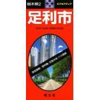 栃木県 2 足利市