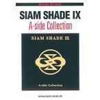 SIAM SHADE「SIAM S 5版