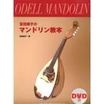楽譜 宮田蝶子のマンドリン教本 DVD付