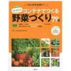 コンテナでつくるはじめての野菜づくり79種 ベランダでもOK!! わくわく!家庭菜園 鉢植え1つから。ほんのわずかなスペースでもできる!育て方のポイントを初心...