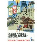 島根「地理・地名・地図」の謎 意外と知らない島根県の歴史を読み解く!
