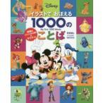 Disneyイラストでおぼえる1000のことば 英語のバイリンガル表記&クイズつき