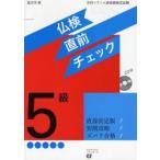 仏検5級直前チェック CD付