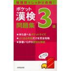 ポケット漢検3級問題集 短期間でしっかり合格! 〔2012〕