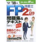 FP技能士2級AFP問題集&テキスト '17→'18年版