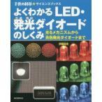 Yahoo!ぐるぐる王国 ヤフー店よくわかるLED・発光ダイオードのしくみ 光るメカニズムから青色発光ダイオードまで