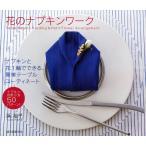 花のナプキンワーク ナプキンと花1輪でできる、簡単テーブルコーディネート ナプキンの折り方50パターン!