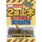 2級土木施工管理技士実地試験 図解でよくわかる 平成29年版
