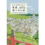 尾道、食べさんぽ 坂と寺と映画の町を食べ歩く
