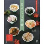 日本の行事食 美人のレシピ その2