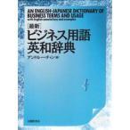 最新ビジネス用語英和辞典