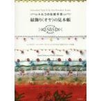トルコの伝統手芸縁飾り〈オヤ〉の見本帳 イーネオヤ・トゥーオヤ・ボンジュックオヤなど585のモチーフ収録