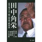 田中角栄 最後の秘書が語る情と智恵の政治家