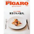 フィガロジャポングルメ おいしい決定版!東京グルメ案内。