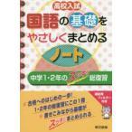 高校入試国語の基礎をやさしくまとめるノート 中学1・2年のスッキリ総復習