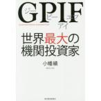 Yahoo!ぐるぐる王国 ヤフー店GPIF世界最大の機関投資家 Government Pension Investment Fund