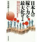 Yahoo!ぐるぐる王国 ヤフー店日本人の「稼ぐ力」を最大化せよ 世界と比べてわかった日本人のこれからの「稼ぎ方」