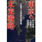 Yahoo!ぐるぐる王国 ヤフー店東京の未来戦略 大変貌する世界最大の都市圏